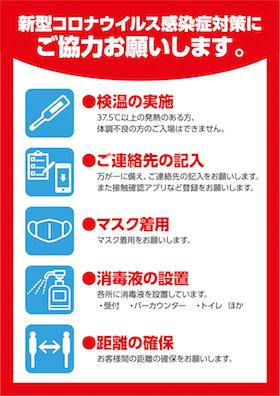 新型コロナウイルス感染症対策にご協力お願いします。